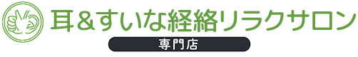 耳&すいな経絡リラクサロン(専門店)